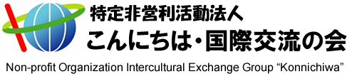 "特定非営利活動法人 こんにちは・国際交流の会 Non-profit Organization Intercultural Exchange Group""Konnichiwa"""